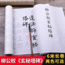 书法长卷(世界最长的中日韩书法)
