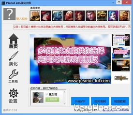 Peanut LOL美化大师下载 v2.26 最新版