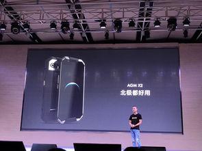 AGM X2三防手机发布会,带给你全新三防新概念