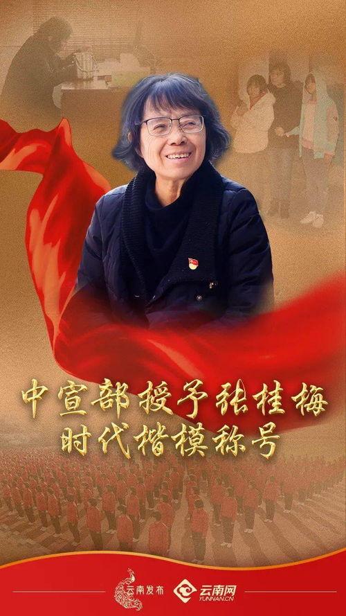 63岁的张桂梅