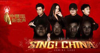 中国新歌声导师集体剃光头陈奕迅撞脸罗家英,那英吓哭了