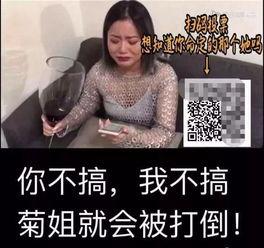 《创造101》选手王菊