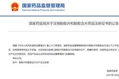 中国停止生产销售使用酚酞片
