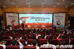 陕西省科技创新创业大赛暨第三届中国创新创业大赛