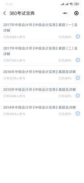 2021年山东滨州中级会计职称准考证打印时间及入口(8月26日后)