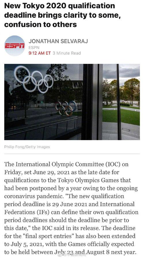 东京奥运会资格赛截止日确定所有项目需在2021年6月29日前完成