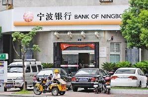 宁波市贷款(买二套房,宁波各大银)