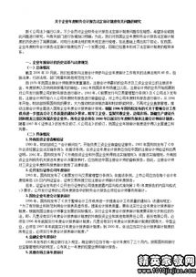 公文关于财务费用报告格式范文