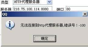 找个香港QQ代理IP地址