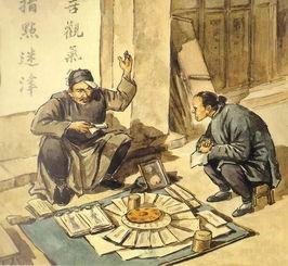 中国五行 天干 地支 阴阳 三才 六合 太极 两仪 四象 八卦 一气 三清 全