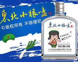 哈尔滨白酒(p军工白酒顾名思义)