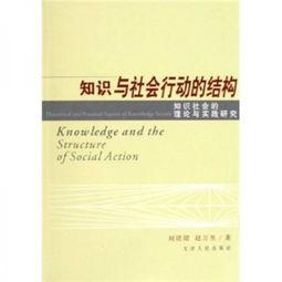 社会实践和理论知识学习的关系