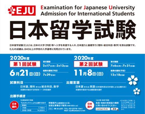 在日本考大学要参加哪些考试 日本大学的考试科目