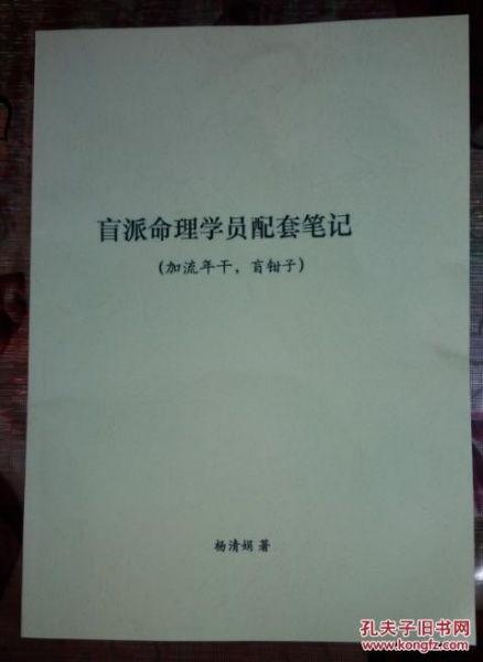 杨清娟盲派命理调候