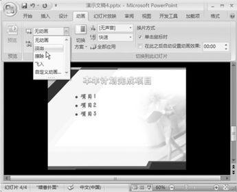 09月06日在PowerPoint演示文稿中设置自定义动画 网名吧