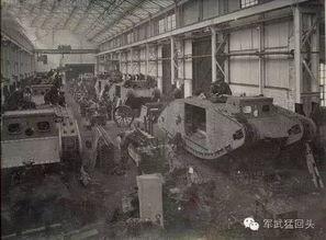 上图:工厂里组装坦克1916年9月15日,英国和德国军队在索姆河上进行着大规模的战斗,激战正酣,战壕里的的德军正起劲的用马克沁对着冲锋的英军进行扫射,英军阵亡的士兵尸体已经铺满了整个前沿,就在此时,英军战线后方传来了巨大的轰鸣,一群外形奇特,仿佛钢