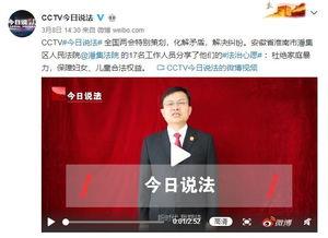 cctv今日说法分享淮南这群工作者的法治心愿
