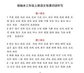 杨愔传重点字词