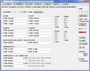 时时彩全能伴侣最新版 时时彩全能伴侣官方下载安卓版