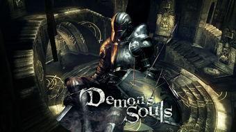 恶魔之魂 重制版或将登陆PS4 静候PSX发布会