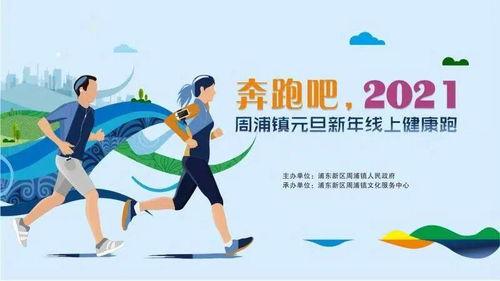 奔向2021周浦镇元旦新年线上健康跑等你来参加