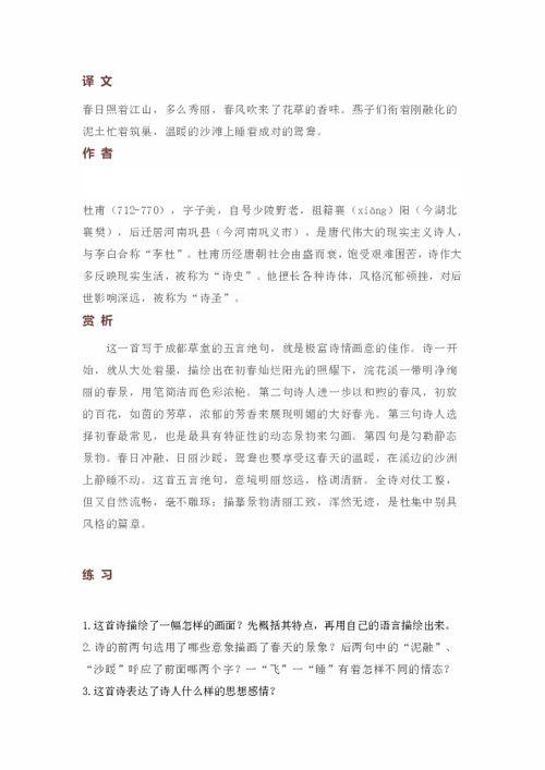 2019七年级下册语文古诗词