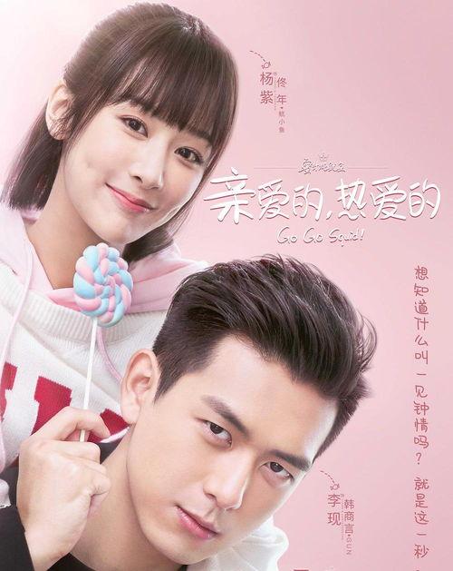 杨紫李现亲爱的热爱的关系海报