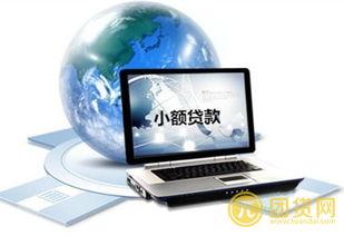 网小额贷款(内蒙古惠商互联网小额)