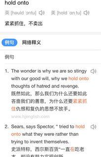 holdonto是什么意思中文翻译