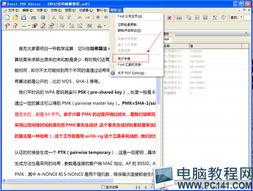 pdf编辑器中文版下载 pdf文件怎么编辑 pdf文件如何编辑文字 PC软件下载站