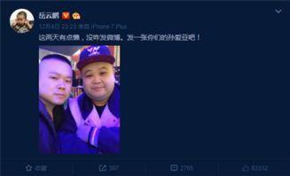 岳云鹏与孙越合照cp感十足逗趣调侃其为孙爱豆