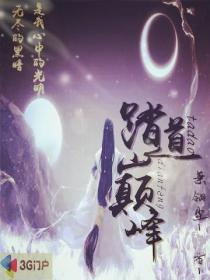 仙侠小说完本,武侠小说完本 3G小说网