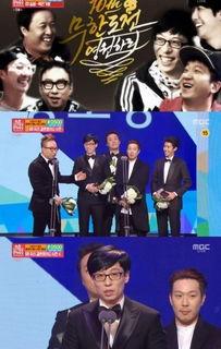 韩娱新闻 无限挑战 夺得功劳奖提郑亨敦 刘在石自我调侃 得不了大赏了