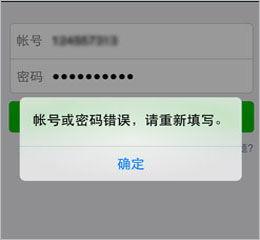 微信帐号被盗常见提示及解决方法