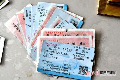 妻子保存的陈红军生前乘车票摄