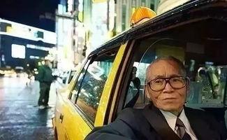 日本老年人出租车司机)