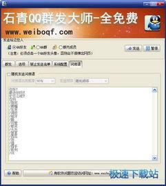 群发广告软件下载,qq推广软件自动加人