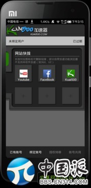 green加速器安卓版