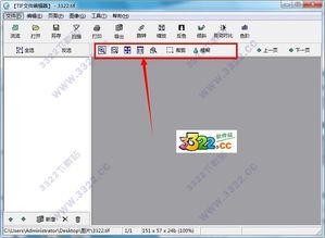 TIF文件编辑器中文版下载 TIF文件编辑器中文绿色版 v0.60下载 3322软件站