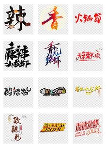 香字品牌艺术 艺术字设计 艺术字图片素材 高清模板下载 0.01MB 中文艺术字大全