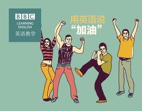 BBC奥运英语 用英语为喜欢的运动员 加油
