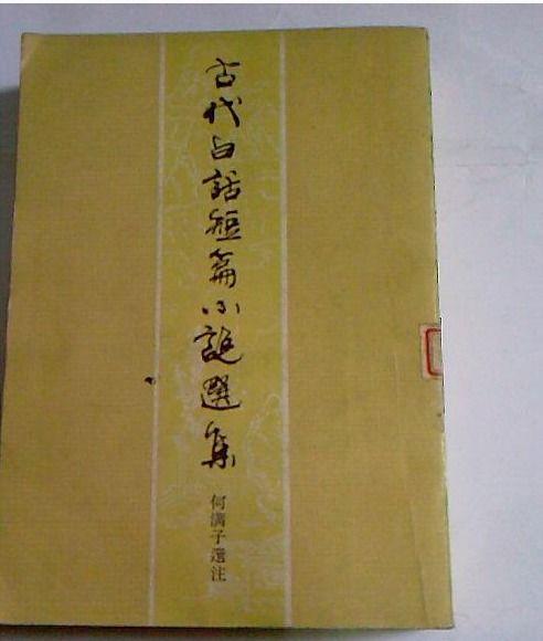 古代汉语书面语有那两个系统