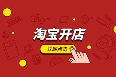 淘宝网上开店(在淘宝网怎么开店都是需要什么?需要多少资金?)