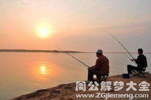 做梦梦见钓鱼好不好