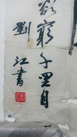 刘江书法(刘江紫砂壶价格?)
