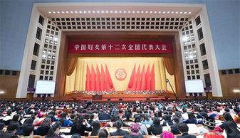 10月30日,中国妇女第十二次全国代表大会在北京人民大会堂开幕.