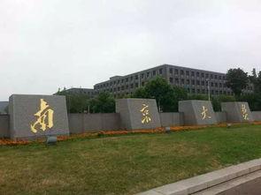 南京有哪些综合大学 专升本