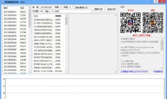 皇冠时时彩计划 时时彩计划软件 下载V1.4 最新版 彩票工具 Arp下载站