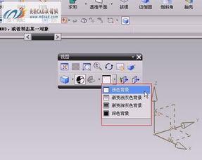 1.2A NX 背景颜色与英文环境菜单设置