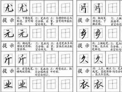 字帖练字楷书(练字字帖)